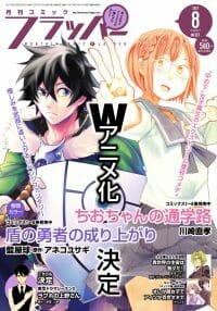 Chio-chan no Tsuugakuro Anime Adaptation -- Body