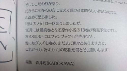 Saekano Saenai Heroine no Sodatekata How to Raise a Boring Girlfriend Final Volume