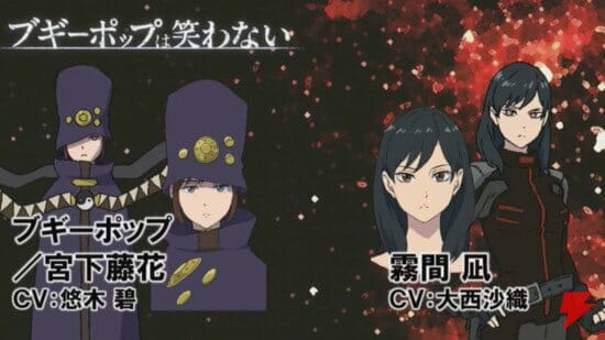 Boogiepop and Others Cast -- body